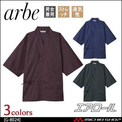 飲食サービス系ユニフォーム アルベ arbe チトセ chitose兼用 ジンベイ G-8024 通年