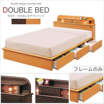 ベッド ダブル フレームのみ ダブルベッド ベッドフレーム スライドレール