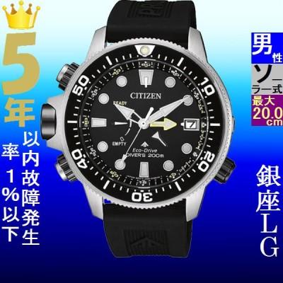 腕時計 メンズ シチズン(CITIZEN) プロマスター(PROMASTER) ソーラー 日付表示 ポリウレタンベルト シルバー/ブラック色 141QBN203614E / 当店再検品済
