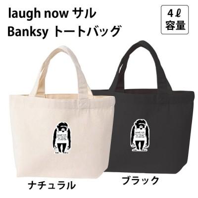 バンクシーlaugh now サル トートバッグキャンバス 洗える エコバッグ banksy マイバッグ