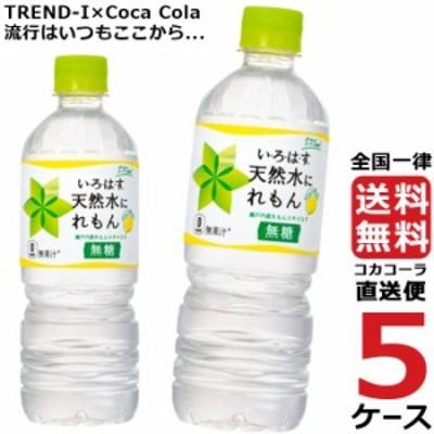 い・ろ・は・す いろはす 天然水にれもん 555ml PET ペットボトル 5ケース × 24本 合計 120本 送料無料 コカコーラ 社直送 最安挑戦