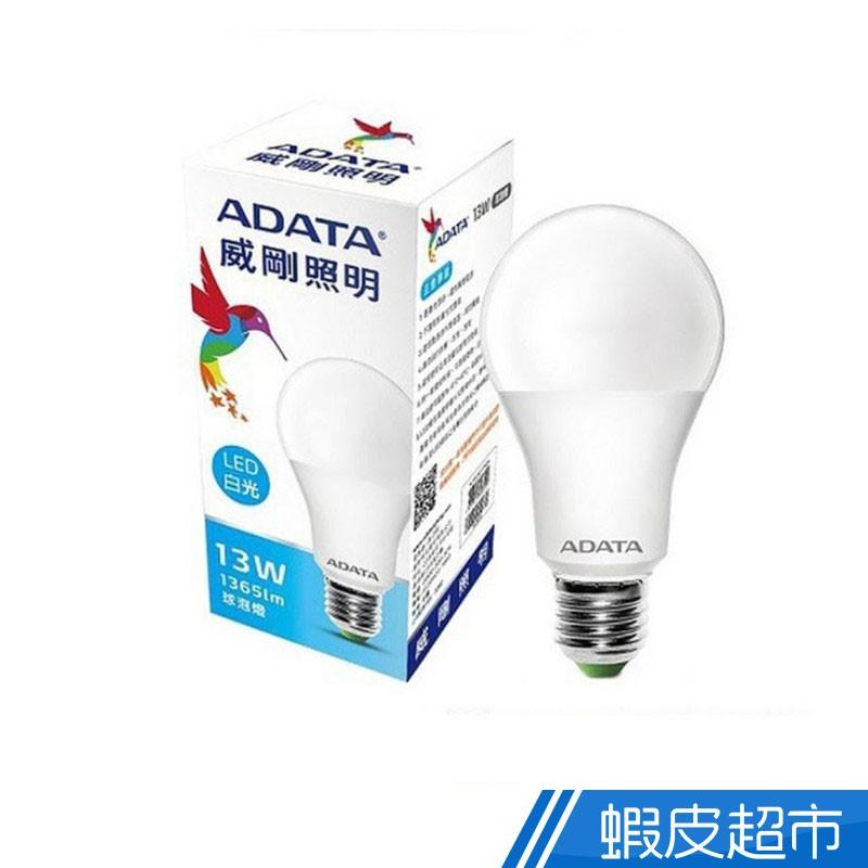 ADATA 威剛 高效能LED燈泡 10W/12W/13W/14W 白光/黃光 蝦皮直送 現貨