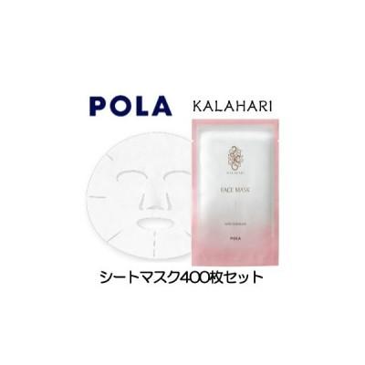 POLA カラハリ フェイスマスク (1セット400枚入り)全顔シート状 シートマスク