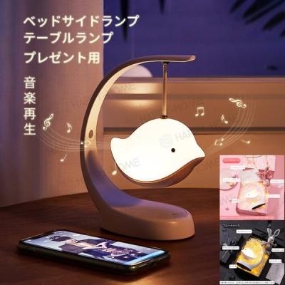 お中元テーブルライト led ベッドサイド 寝室 プレゼント用 パッケージ テーブルランプ おしゃれ 卓上ライト ブルートゥース音楽