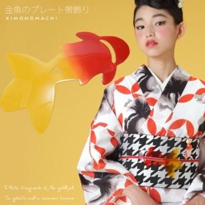プレート 帯飾り「赤×黄色 金魚」和装小物 浴衣小物 浴衣飾り 帯プレート