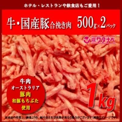 冷凍 牛豚合挽き肉 500g×2パック 計1kg 牛肉:海外・豚肉:国産使用 真空パック 餃子やハンバーグにも 豚ミンチ 牛ミンチ 挽き肉 ひき肉