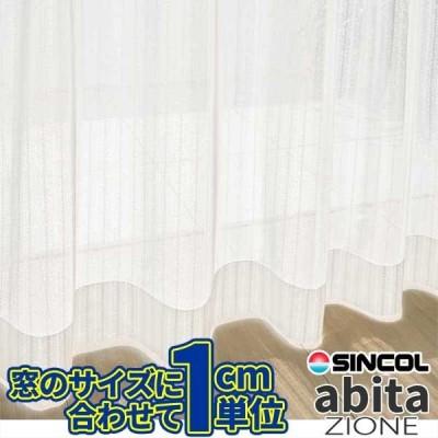 カーテン プレーンシェード シンコール アビタ(abita) AZ-4602 ベーシック仕立て上がり 約1.5倍ヒダ