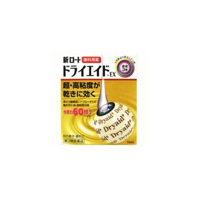 【第3類医薬品】ロート製薬 新ロート ドライエイドEX 10mL 【乾き 疲れ】