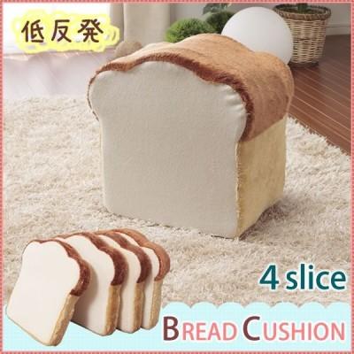 座布団 クッション オットマン 食パン かわいい おしゃれ !食パン座椅子シリーズ低反発!「食パン形クッション4枚切り」トーストタイプも。