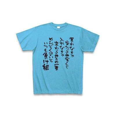 入れなきゃ変わらぬその一票 Tシャツ(シーブルー)