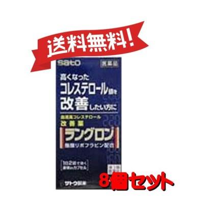 【送料無料 8 個セット】【第3類医薬品】ラングロン 100カプセル