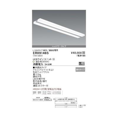遠藤照明 ERX9146S LEDペンダントデザインベース L1200 Hf32W×2 Ra82 ウイング 非調光 温白色 [代引き不可]