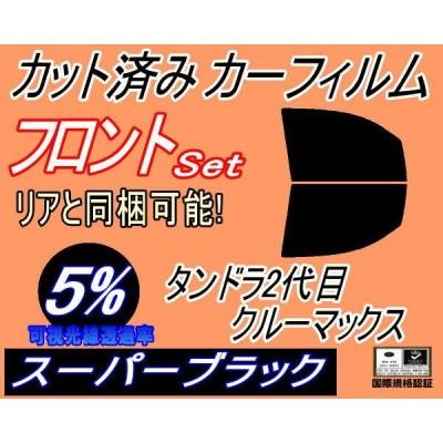 フロント (b) タンドラ 2代目 クルーマックス (5%) カット済み カーフィルム H19〜 トヨタ