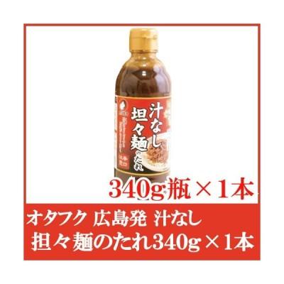 オタフク 広島 汁なし坦々麺のたれ 340g ×1本