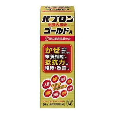 【指定医薬部外品】大正製薬 パブロン滋養内服液ゴールドA 50mL ※発送まで11日以上