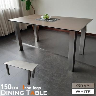 【開梱設置】ダイニングテーブル セラミック天板 幅150cm スペインセラミック