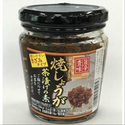 焼生姜茶漬けの素 200g