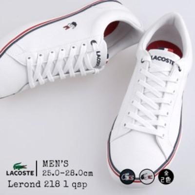 ラコステ lacoste スニーカー メンズ LEROND 218 1 QSP CAM0148