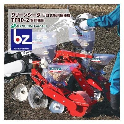 アグリテクノ矢崎|播種機 クリーンシーダ 管理機用目皿式施肥播種機 TFRD-2 目皿2枚付属|法人限定