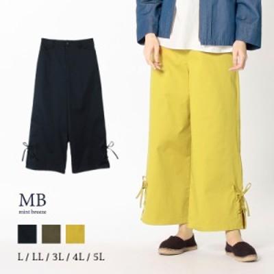 【セールL~5L】コットンツイルワイドパンツ (春夏) 綿パンツ  きれいめカジュアル 人気コーデ 裾リボン (P) 大きいサイズ レディース