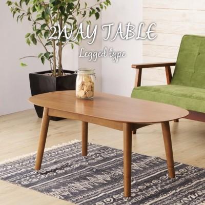 ローテーブル センターテーブル おしゃれ リビングテーブル 100cm 2WAY 高さ調節 木製