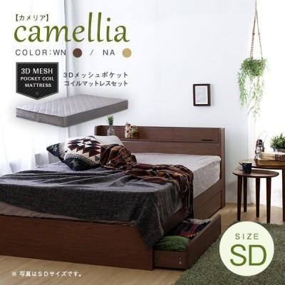 camellia カメリア 3D メッシュ ポケットコイル マットレスセット セミダブル ベッド フレーム 宮付き 棚付き 宮棚 収納付き 代引不可