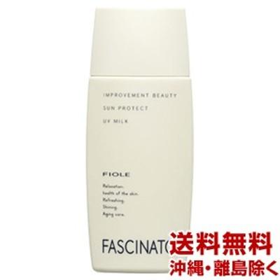 ▽▽【送料無料】フィヨーレ ファシナート サンプロテクト UVミルク 50ml 日焼け止めミルク&洗い流さないヘアトリートメント /FIOLE