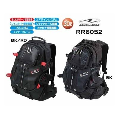 【ROUGH&ROAD】RR6052 アタックザック 《容量:30L》 リュックサック シートバッグ P.A.S.対応 PAS対応 専用レインカバー付き ラフ&ロード ラフロ