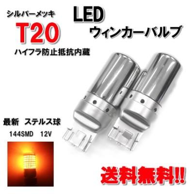 T20 LED ウィンカー バルブ 2個 3014 144SMD シングル オレンジ アンバー 12V イエロー シルバー メッキ ステルス球 定形外送料無料&複数OK