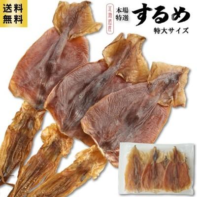 北海道産 するめ 特大 50g前後×3枚 スルメイカ 無添加 珍味 おつまみ 北海道産 イカ