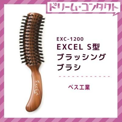 EXCEL S型ブラッシングブラシ EXC-1200 ベス工業
