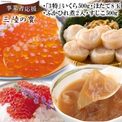 ≪事業者応援≫三陸の寶(いくら・ふかひれ・ほたて・すじこ)
