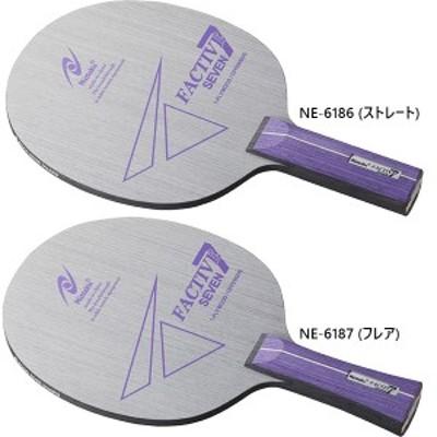 ニッタク メンズ レディース ジュニア ファクティブ7 FACTIVE7 卓球ラケット シェークハンドラケット 送料無料 Nittaku NE-6186 NE-6187