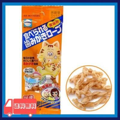 食べられる歯みがきロープ 愛猫用 0.8g7個 猫 猫用歯磨き 歯みがき 10袋入り