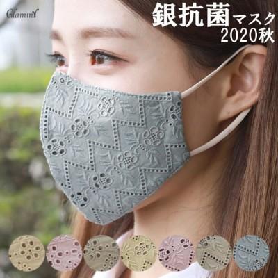 マスク 洗える 秋冬 抗菌素材 レースマスク コットン 綿100% 防臭 立体 おしゃれ ファッションマスク シェブロン柄 花柄 洗濯可 メール便OK
