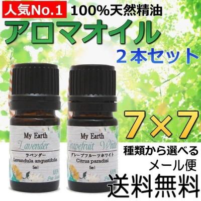 アロマオイル5ml 2本セットNo.1 100%天然精油 エッセンシャルオイル 7×7種類から選べる