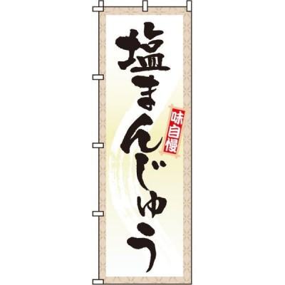 イタミアート 塩まんじゅう のぼり旗 0120081IN(直送品)