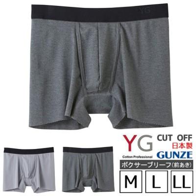 メンズ ボクサー ブリーフ YG GUNZE 紳士 下着 肌着 インナー CUT OFF 抗菌防臭 グンゼ 日本製 M L LL ゆうパケット便50%