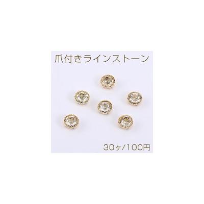 爪付きラインストーン ラウンド 6×9mm ゴールド/クリスタル【30ヶ】