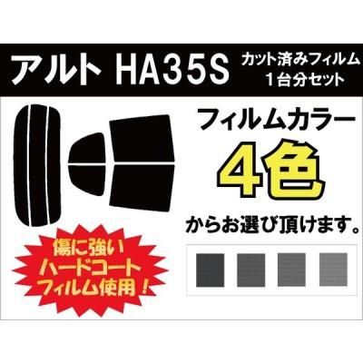 カーフィルム カット済み 車種別 スモーク アルト HA35S リアセット
