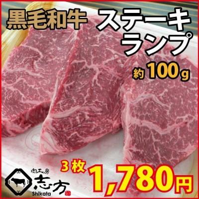 黒毛和牛 ランプステーキ 約100g×3枚 牛肉 ステーキ