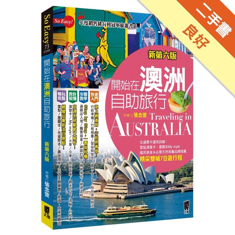 開始在澳洲自助旅行(新第六版)[二手書_良好]11311779522