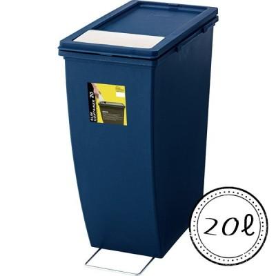 ゴミ箱 ダストボックス スリムコンテナ 20L ネイビー LFS-847NV