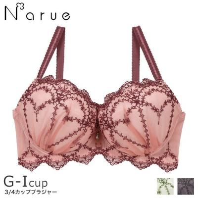 ナルエー narue ベル ブラジャー単品 全3色 G-I/65-80 21-58502