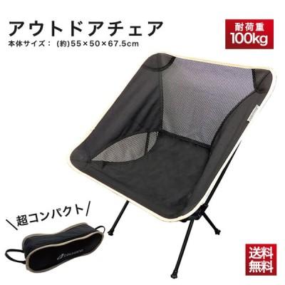 (在庫処分) アウトドアチェア キャンプ椅子 キャンプチェア 軽量 折りたたみ椅子 アウトドア チェア コンパクト アルミ キャンプ 椅子 イス 送料無料