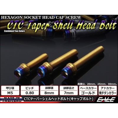 M5×12mm ステンレス テーパー シェル キャップボルト タンクキャップやキャブなどに ゴールド/焼チタンカラー TB0900