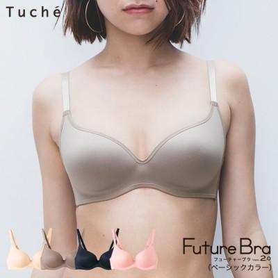 GUNZE グンゼ Tuche(トゥシェ) 【Future Bra ベーシックカラー】ノンワイヤーブラジャー(レディース) ベールブラウン C75