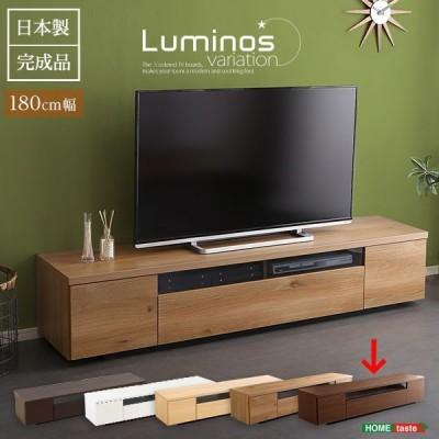 SH-09-LMS180-WAL-OF2 ステレビ台(テレビボード) 木製 幅180cm 日本製・完成品 luminos-ルミノス- (ウォールナット)