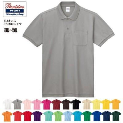 【送料無料】T/Cポロシャツ(ポケット付) 3~5L #00100-VP/ printstar プリントスター  無地
