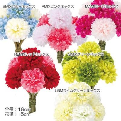 丸い花 造花 ピンポン)ポンポンマムバンチ(6本/束)(GL13)